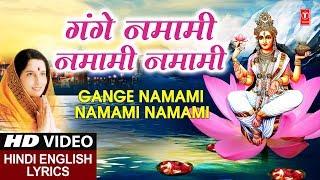 Gange Namami Namami I Hindi English Lyrics I ANURADHA PADUWAL I HD Video I - TSERIESBHAKTI