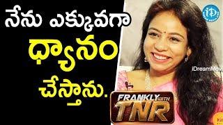 నేను ఎక్కువ ధ్యానం చేస్తాను  - Music Director M.M. Srilekha || Frankly With TNR - IDREAMMOVIES
