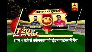 IPL 2018: KKR to play against Kings XI Punjab in Kolkata - ABPNEWSTV