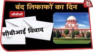 लिफाफों में बंद हिंदुस्तान के सबसे बड़े सवाल! 10तक - AAJTAKTV