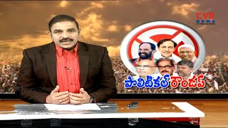 ప్రాజెక్టులే కీలకం : Khammam District Political Updates | CVR News - CVRNEWSOFFICIAL
