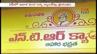 CM Chandrababu Naidu to Open 100 Anna Canteens Today in Andhra Pradesh | CVR News - CVRNEWSOFFICIAL