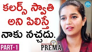 Swathi Reddy Exclusive Interview Part #1 | Dialogue With Prema - IDREAMMOVIES