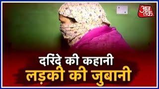 दिल्ली के दरिंदे की कहानी लड़की की ज़ुबानी, पहली बार कैमरे के सामने आयी पीड़ित लड़की   Exclusive - AAJTAKTV