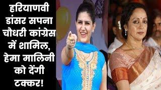 Sapna Chaudhary Joins Congress Against BJP Hema Malini सपना चौधरी कांग्रेस में शामिल; Election 2019 - ITVNEWSINDIA