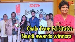 Chalo Team Felicitates Nandi awards winners 2017 | Naresh | Pragathi - TELUGUONE