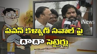 Dada Counter To Pawan Kalyan Over Comments On AP CM | Pin Counter | iNews - INEWS