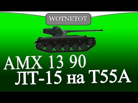 Лбз лт-15 как сделать на т55а