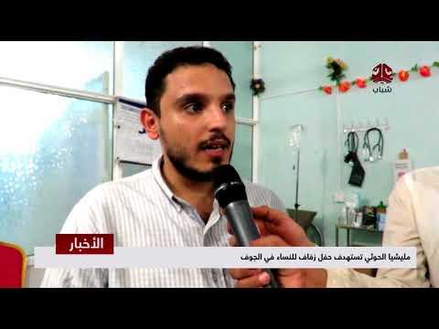 مليشيا الحوثي تستهدف حفل زفاف للنساء في الجوف  | تقرير ماجد عياش