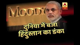Rise in share market after Moodys' upgraded India's credit rating - ABPNEWSTV