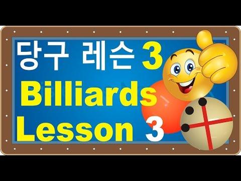 당구 레슨 3 - Billiards Lesson 3