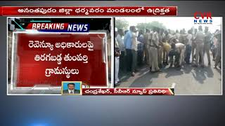 Villagers Protest in Anantapur Dist over Land Acquisition | People Arrested | CVR News - CVRNEWSOFFICIAL
