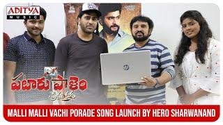 P3 Pataru Paalyam PremaKatha Song Launch By Sharwanand || Vupati Dorairaj || Balu Dhake - ADITYAMUSIC