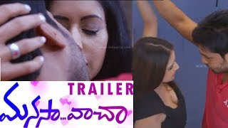 Manasa Vacha New Trailer || Karishma || Latest Telugu movie trailers 2019 - IGTELUGU