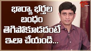 Dr Ramakrishna Tips To Save Marriage Life - TELUGUONE