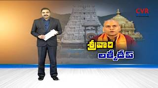 శ్రీవారి లక్కీడీప్..|  TTD Board Taken Key Decisions about Srivari Temple Constructions | CVR News - CVRNEWSOFFICIAL