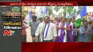Political Heat in Kakinada || Both Party Leaders Started Campaigning in Kakinada || NTV - NTVTELUGUHD