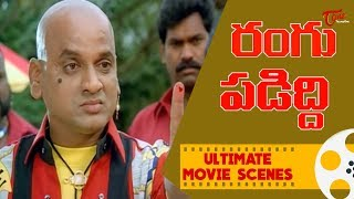రంగు పడుద్ది... | Telugu Movie Ultimate Scenes | AVS | Brahmi | TeluguOne - TELUGUONE