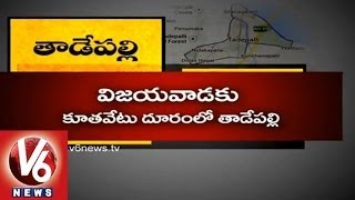 Tadepalli to Face the Municipal Elections for the First Time - Guntur - V6NEWSTELUGU