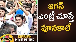 YS Jagan Grand Entry At Ichchapuram | YS Jagan End Walkathon In Ichchapuram | Praja Sankalpa Yatra - MANGONEWS