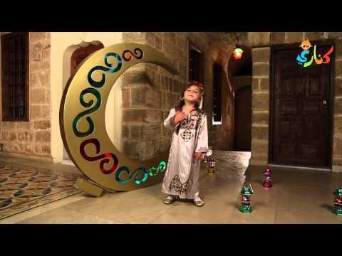 رمضان هل هلاله - سدرة جمال #كناري