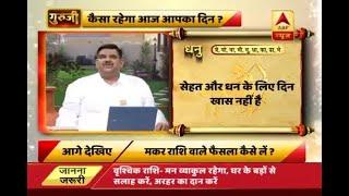 GuruJi with Pawan Sinha: Health and money wise not a good day for Sagittarius people - ABPNEWSTV