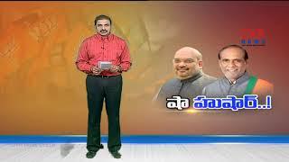 హైదరాబాద్లో అమిత్ షా టూర్ | BJP gears up for Amit Shah visit on July 13th | CVR News - CVRNEWSOFFICIAL