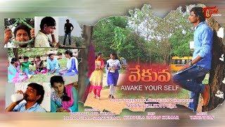 VEKUVA Awake Your Self | Telugu Short Film 2018 | By Sivanagu Koppula | TeluguOne TV - YOUTUBE