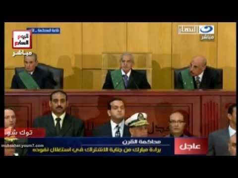فيديو نص الحكم التاريخى على مبارك
