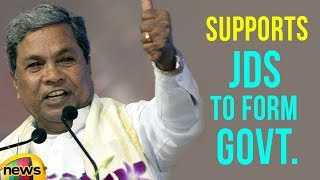 Siddaramaiah Supports JDS to Form Government, Sent Resolution to Governor | Mango News - MANGONEWS