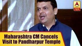 Devendra Fadnavis to skip pooja at Pandharpur after Maratha leaders' threatening message - ABPNEWSTV