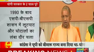 Congress turned Uttar Pradesh into a sick state: Yogi Adityanath - ZEENEWS