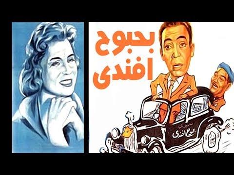 فيلم بحبوح افندي - Bahboh Afandy Movie - اتفرج دوت كوم