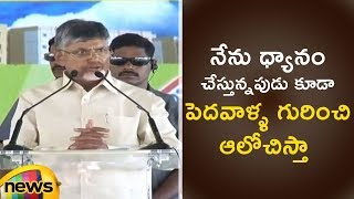 AP Chandrababu Naidu Gets Emotional Over Poor People In AP | Chandrababu Speech In Nellore|MangoNews - MANGONEWS