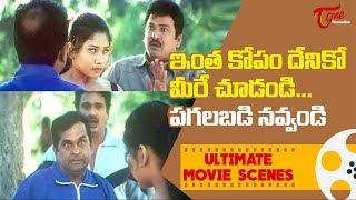 ఇంత కోపం దేనికో మీరే చూడండి.. పగలబడి నవ్వండి | Ultimate Movie Scenes | TeluguOne - TELUGUONE