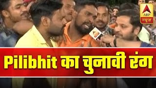 UP's Pilibhit express opinion on Lok Sabha Polls | KBM Full - ABPNEWSTV