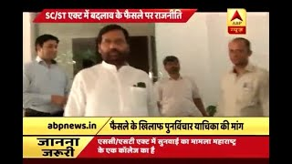 After Congress, 3 BJP ministers demand review petition against SC order on SC-ST Act - ABPNEWSTV