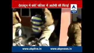 Dehradun: Murder accused thrashed by family members in court premises - ABPNEWSTV