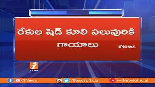 జనసేన కవాతు లో అపశృతి | JanaSena Cadre Wounded in Kavathu On Dowleswaram Barrage | iNews - INEWS