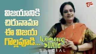 విజయానికి చిరునామా ఈ విజయ గొల్లపూడి | Women's Day 2019 | TeluguOne - TELUGUONE