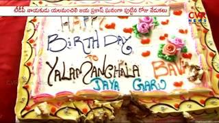 TDP Leader Yalamanchili Jayaprakash Birthday celebrations | Vijayawada | CVR News - CVRNEWSOFFICIAL