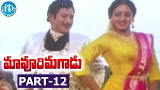 Maavoori Magaadu Full Movie Part 12 || Krishna, Sridevi || K Bapayya || Chakravarthy - IDREAMMOVIES
