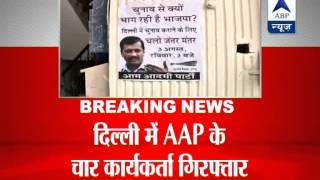 AAP workers arrested for putting up posters, AAP cries foul - ABPNEWSTV