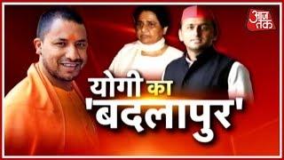 योगी का 'बदलापुर'; योगी के चक्रव्यूह में फंस गया SP-BSP गठबंधन! - AAJTAKTV