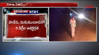 Cold Temperature in Visakha Agencies | Cold Weather Report LIVE | Visakhapatnam | CVR NEWS - CVRNEWSOFFICIAL