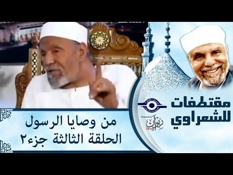 الشيخ الشعراوى | من وصايا الرسول | الحلقة ٣ - الجزء ٢