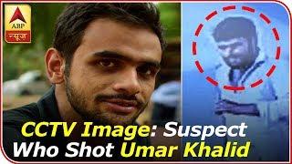 Twarit Mahanagar: CCTV image of suspect who shot JNU student leader Umar Khalid released - ABPNEWSTV