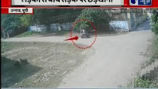 Uttar Pradesh: Woman molested in Unnao, caught on CCTV | उन्नाओ में लड़की से बीच सड़क पर छेड़खानी - ITVNEWSINDIA