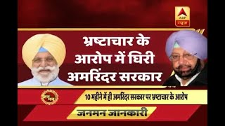 Punjab Cabinet Minister Rana Gurjit resigns after charges of corruption - ABPNEWSTV