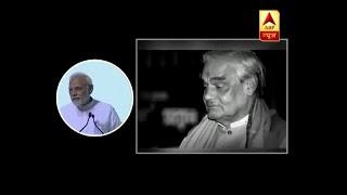 Master Stroke: Vajpayee Ji changed narrative on Kashmir issue: PM Modi - ABPNEWSTV